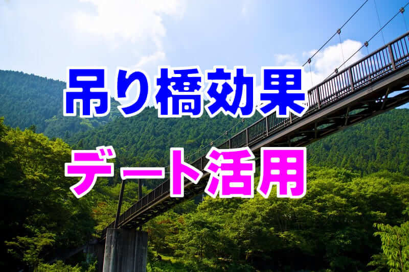 吊り橋効果を利用したデートプランの立て方【恋愛心理学】