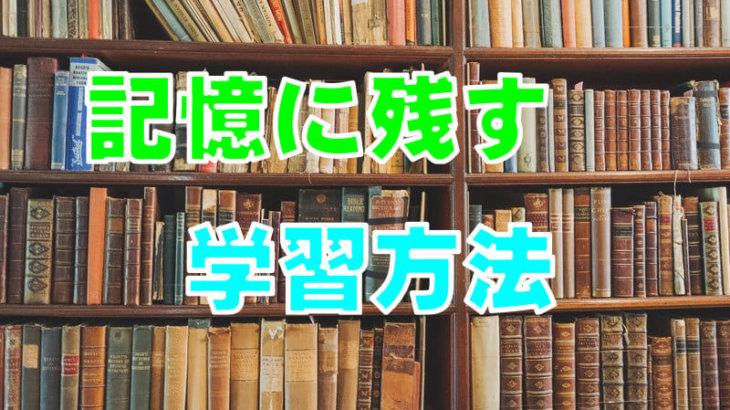 記憶に残す学習法 集中学習の使い方