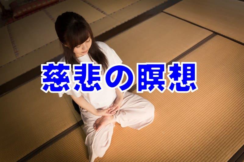 メンタルが安定するスゴイ瞑想【慈悲の瞑想】