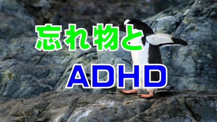 ギャルゲーのヒロインはADHD?忘れ物とADHDの関係性