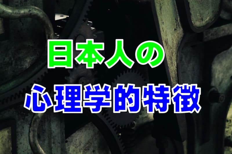 日本人の98パーセントがネガティブ 日本人の心理学的特徴
