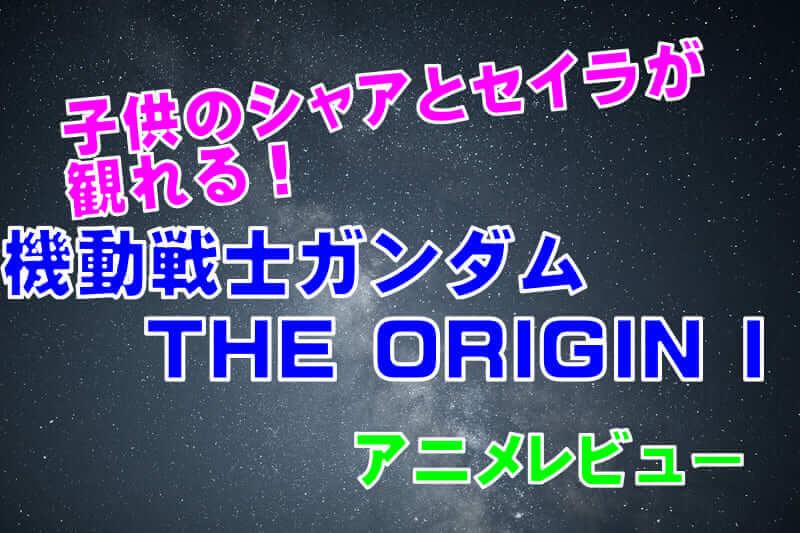 『機動戦士ガンダム THE ORIGIN I 』【アニメレビュー】