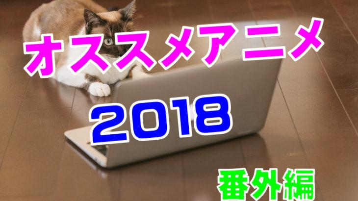 【2018】倍速アニメマンが今年観たおすすめアニメランキング 番外編