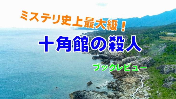 『十角館の殺人』著:綾辻行人【ブックレビュー】