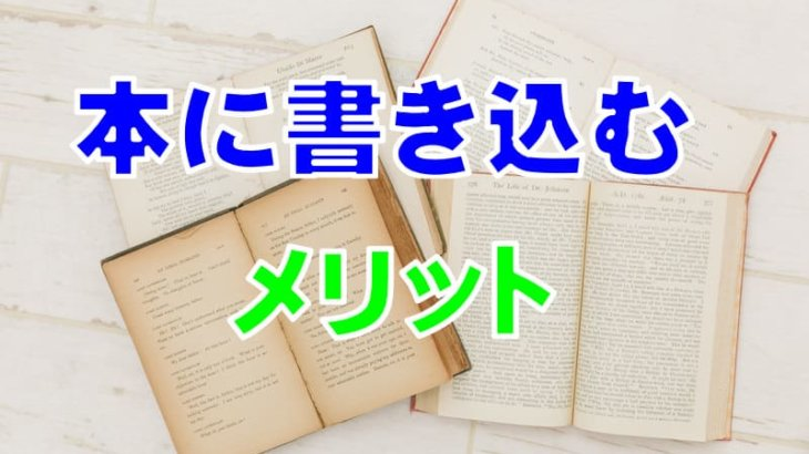 本に書き込むメリット 方法とオススメ用品の紹介