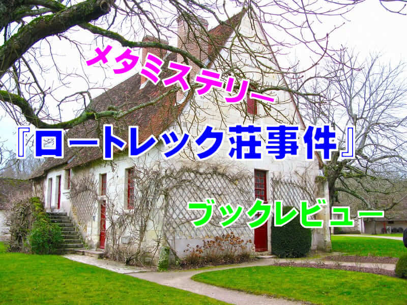 『ロートレック荘事件』著:筒井康隆【ブックレビュー】