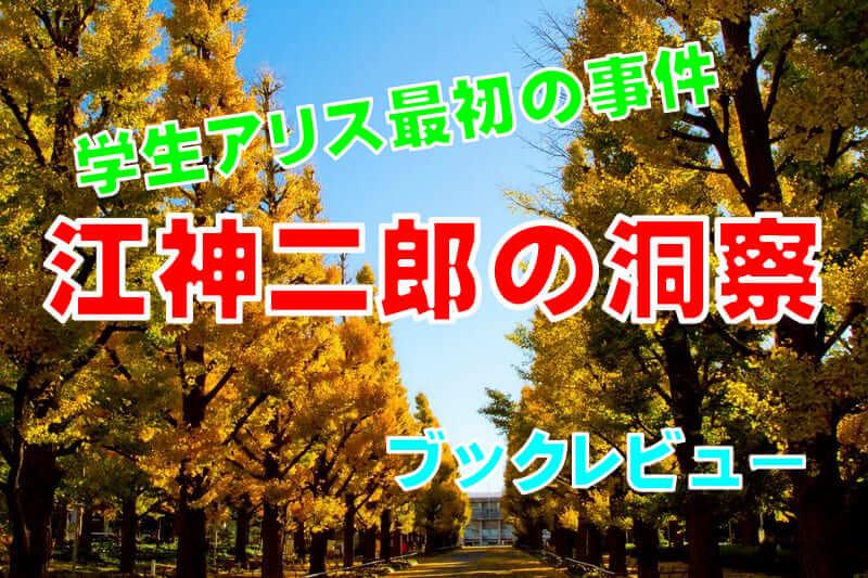 『江神二郎の洞察』著:有栖川有栖【ブックレビュー】