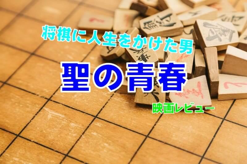 将棋に人生を賭けた男『聖の青春』【映画レビュー】
