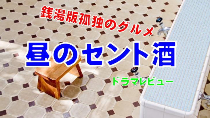 銭湯版・孤独のグルメ『昼のセント酒』【ドラマレビュー】