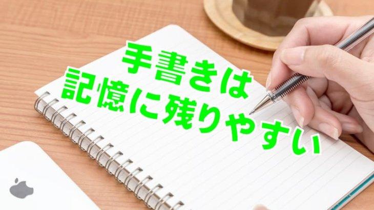 圧倒的に手書きの方がパソコン入力より記憶に残る【脳に残る記録法】