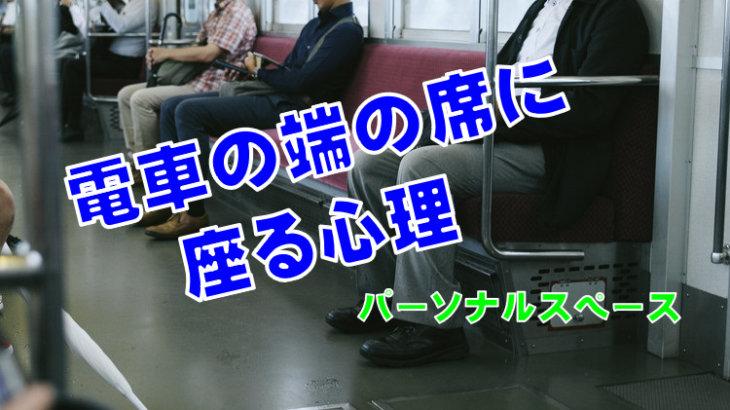 パーソナルスペースを知ると心理的距離が分かる【電車で端の席に座りたがる心理】