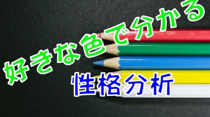好きな色で正確が分かる!色の効果と心理【アニメキャラの色分析も】