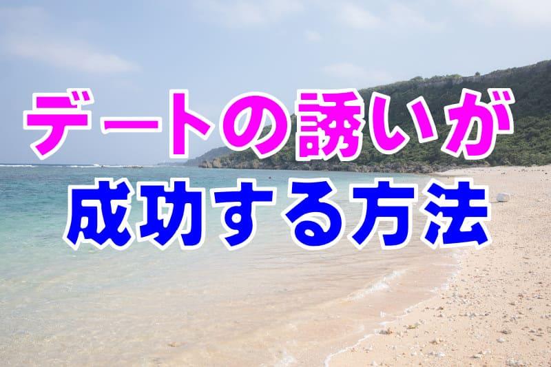 デートの誘いが成功しやすい心理テクニック【カチッサー効果】