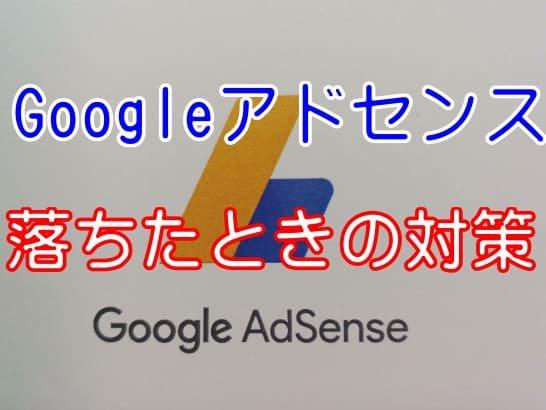 Googleアドセンス審査に落ちたときは、これをプラスしよう!