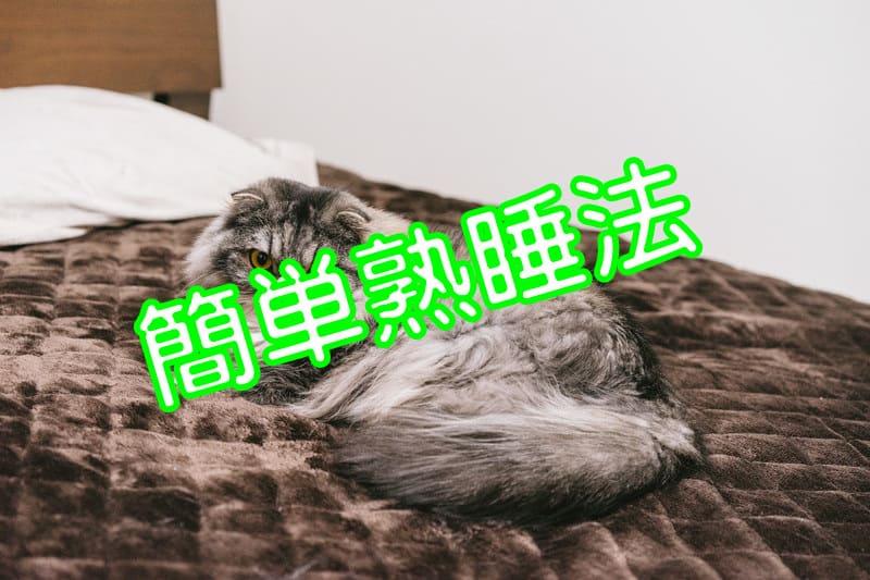 簡単に熟睡する方法、目安を知ると睡眠の質が上がる【10-3-2-1ルール】