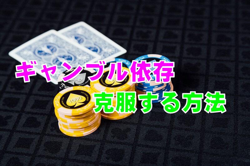 ギャンブル依存症は3つのコトを知るだけで克服できる!