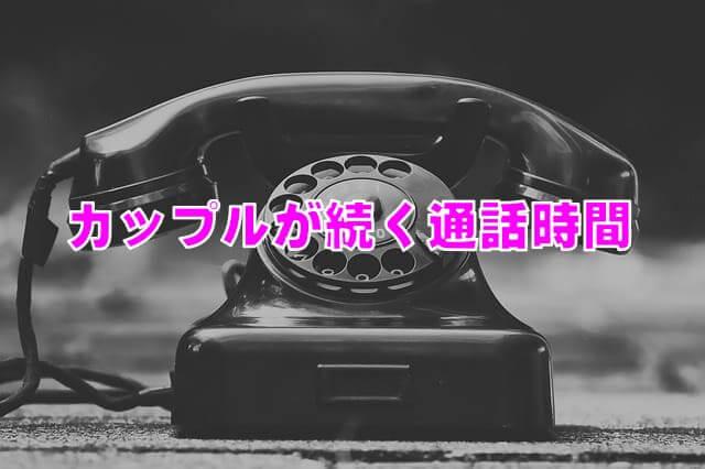 遠距離恋愛のときに効果的な通話時間、通話は時間より頻度が重要