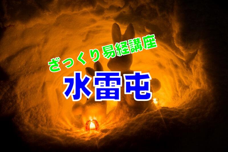 水雷屯~伸び悩みの時期~【ざっくり易経講座その3】