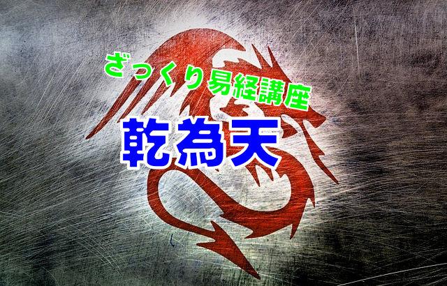 乾為天~登る龍~【ざっくり易経講座その1】