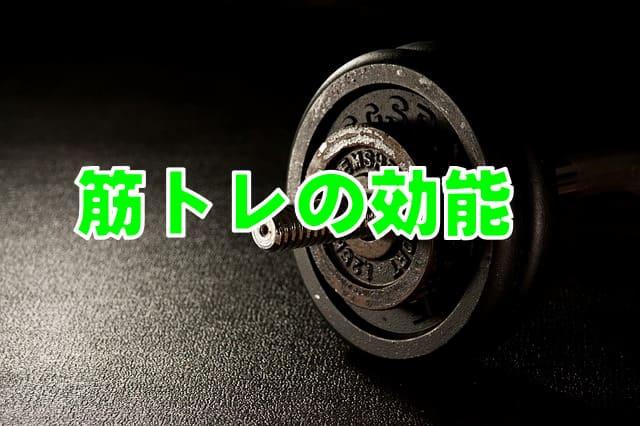 筋トレの効果って?メンタルと体を鍛える筋トレはコスパに優れた健康法