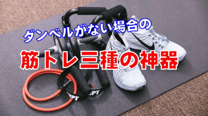 筋トレ初心者が初めに買うべき道具まとめ【筋トレ3種の神器】