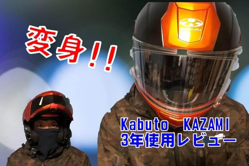 アイアンマンになれるヘルメット「Kabuto KAZAMI」を3年使用して分かったこと