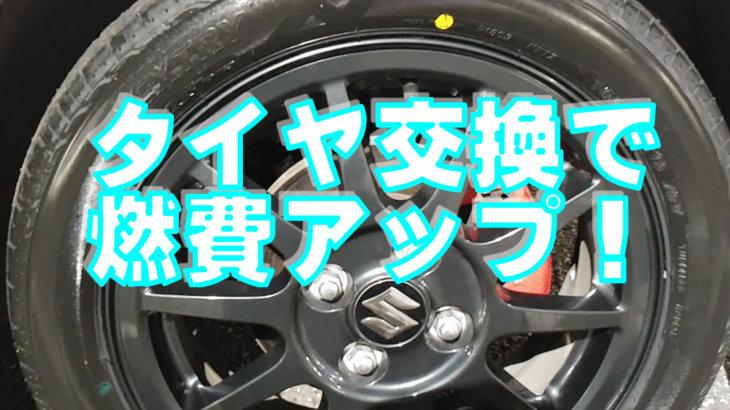 タイヤを交換したらアルトワークスの燃費が3キロ良くなった話