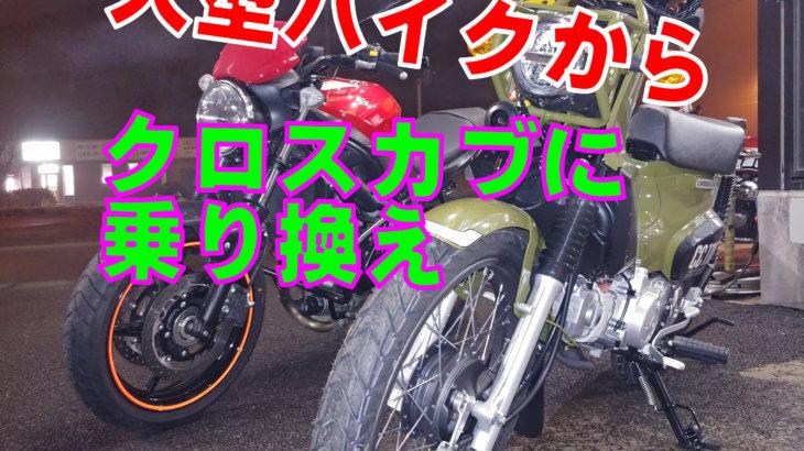 なぜ大型バイクから原付二種クロスカブ(JA45)に乗り換えたのか