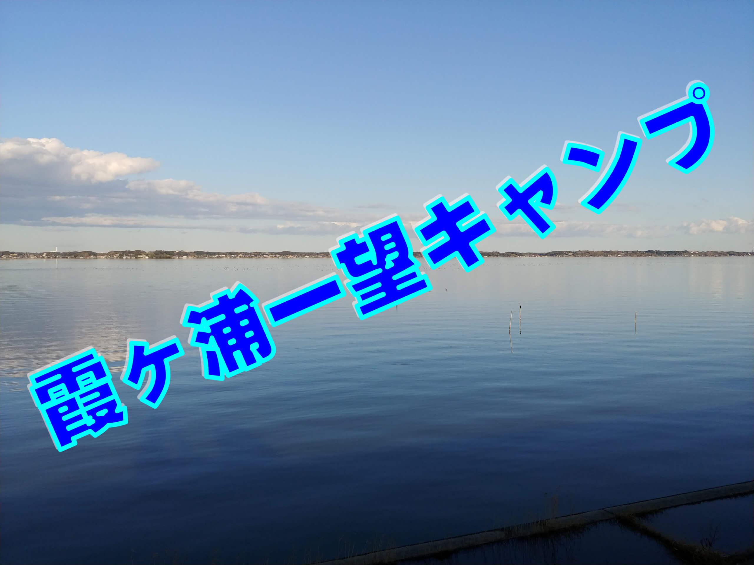 一人バーベキューもできる無料キャンプ施設【和田公園】