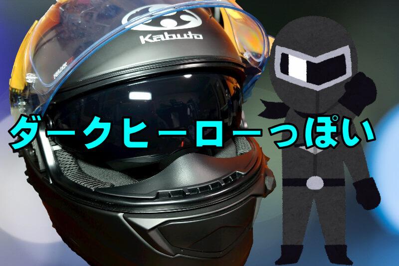バットマン気分になれるフルフェイスヘルメット「Kabuto KAMUI3」