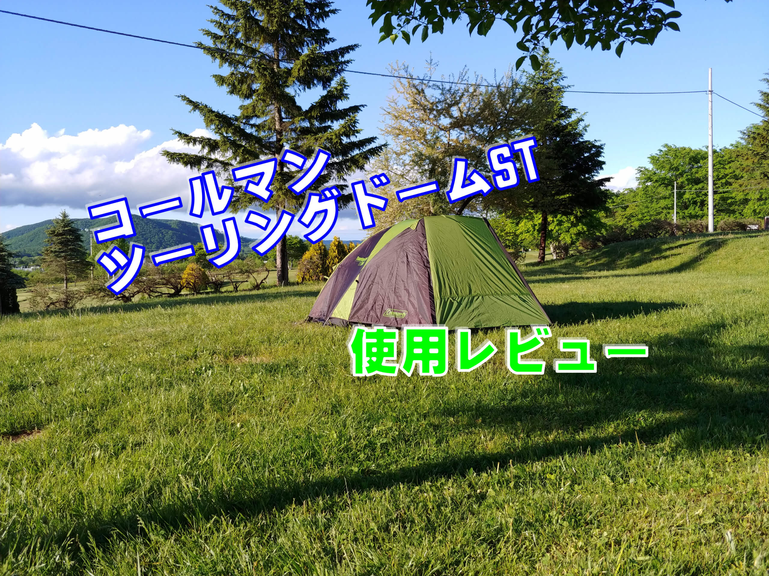 コールマンツーリングドームSTを北海道車中泊キャンプの旅で使ってみた