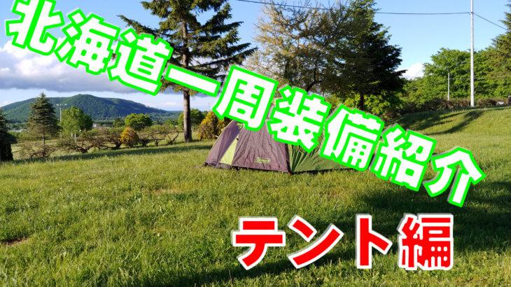 北海道一周車中泊キャンプで使った装備紹介~テント編~【アルトワークス】