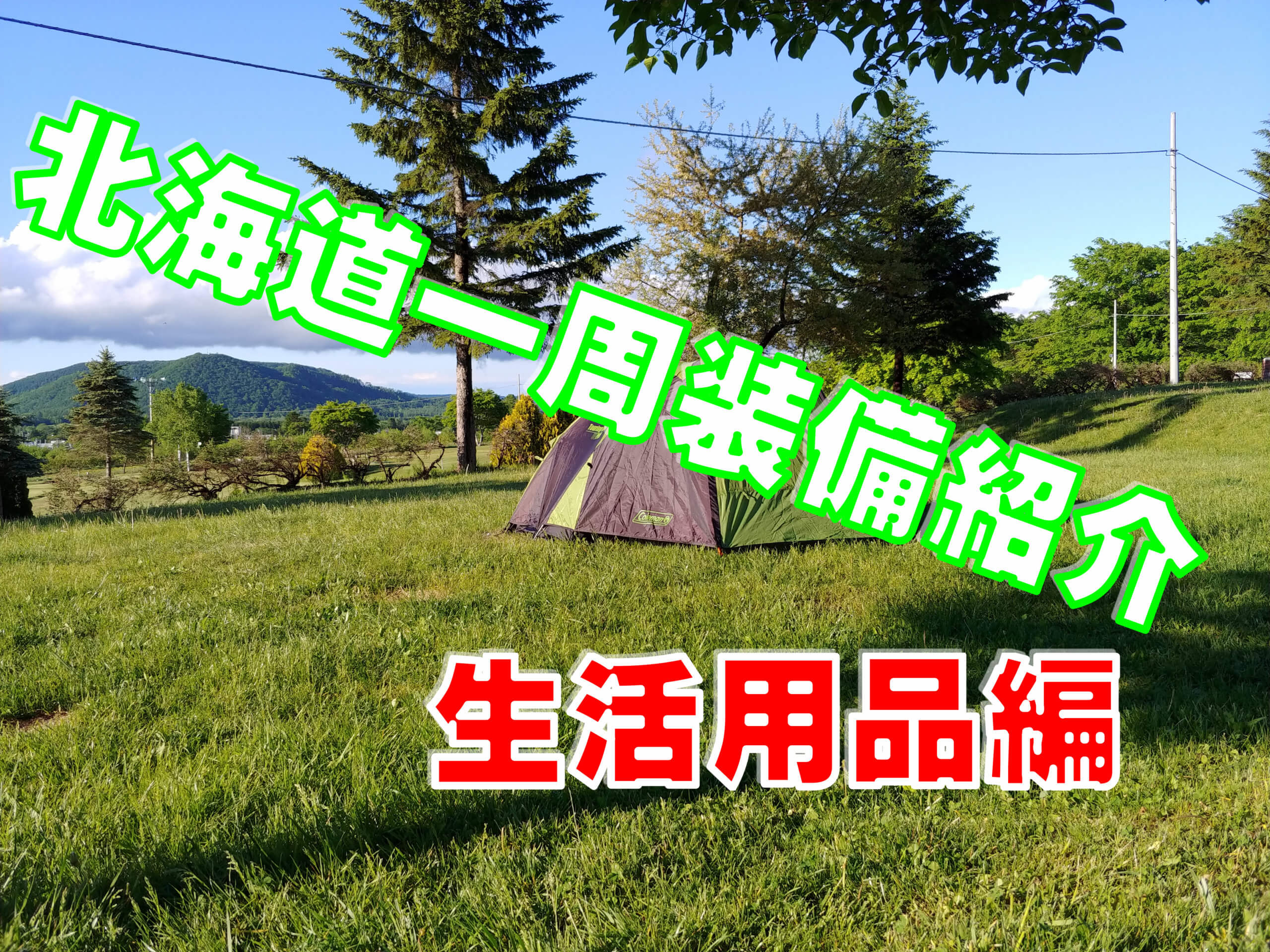 北海道一周車中泊キャンプで使った装備紹介~生活用品編~【アルトワークス】